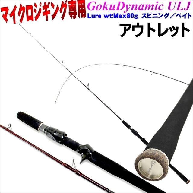 【アウトレット】ゴクダイナミックULJ-602S-80G スピニング(Luer wt:MAX80g) (out-in-954149)