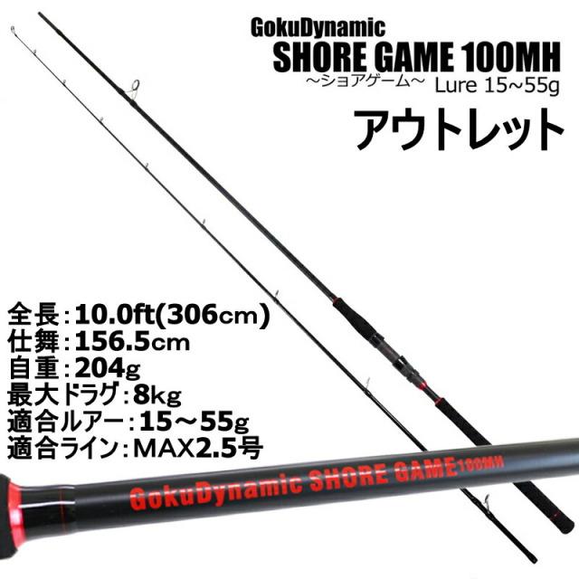 【アウトレット】GokuDynamic SHOREGAME100MH (out-in-954460)