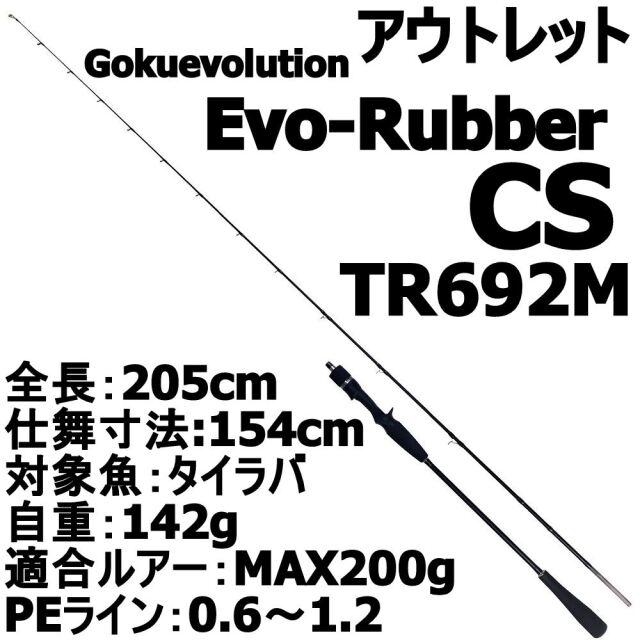 【アウトレット】Gokuevolution Evo-Rubber CS TR692M(out-in-954484)