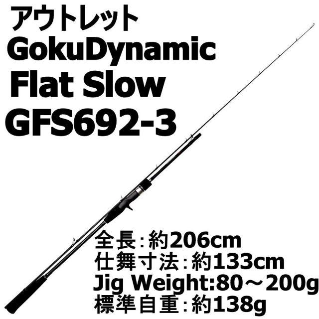 【アウトレット】 GokuDynamic Flat Slow GFS692-3 (out-in-954507)