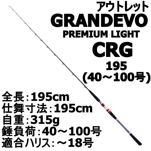 【アウトレット】竿袋無し GRANDEVO PREMIUM LIGHT CRG 195(40~100号)(out-in-954538)