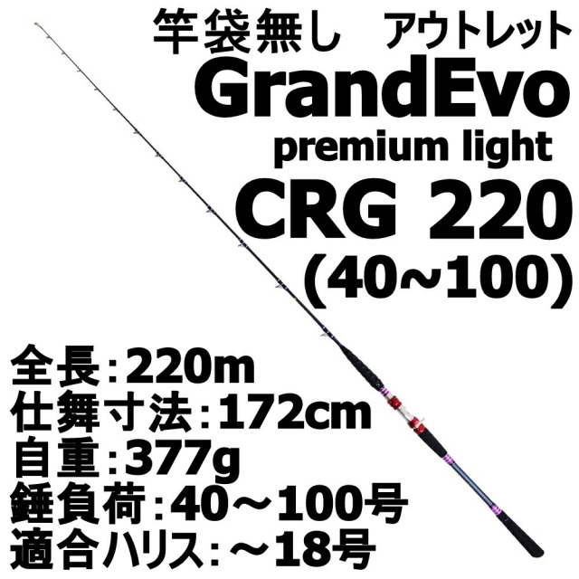 【アウトレット】竿袋無し GRANDEVO PREMIUM LIGHT CRG 220(40~100号) (out-in-954545a)