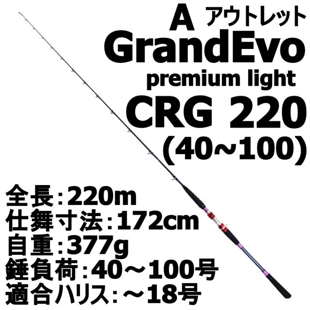 【アウトレット】GRANDEVO PREMIUM LIGHT CRG 220(40~100号) a (out-in-954545a)