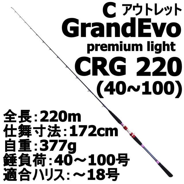 【アウトレット】 キズあり GRANDEVO PREMIUM LIGHT CRG 220(40~100号) C (out-in-954545c)
