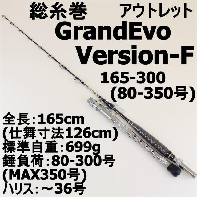 【アウトレット】 総糸巻 GrandEvo Version-F 165-300(80-350号) P(シルバーガイド) ブラック a (out-in-954613a)