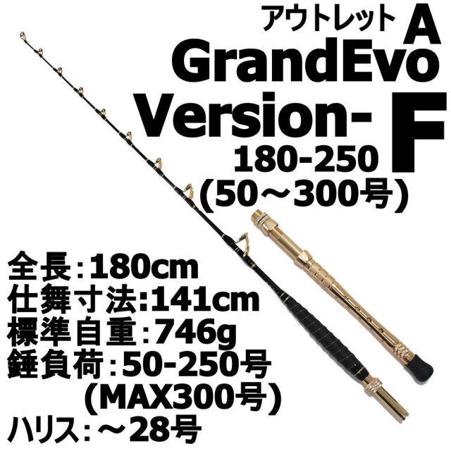【アウトレット】 総糸巻 GrandEvo Version-F 180-250(50~300号) IG(ゴールドガイド) ブラック a (out-in-954644a)