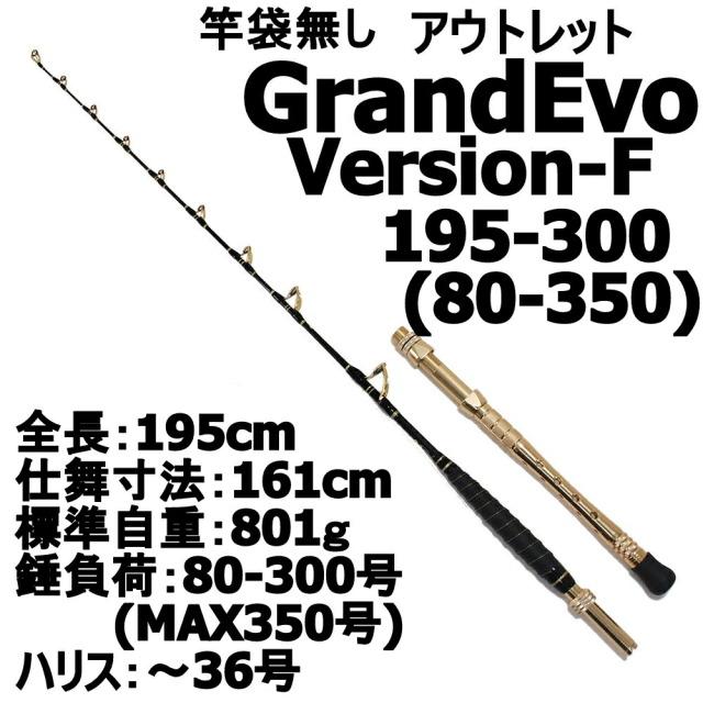 【アウトレット】竿袋無し 総糸巻 GrandEvo Version-F 195-300(80-350号) BK(ブラック) IGガイド (out-in-954705)