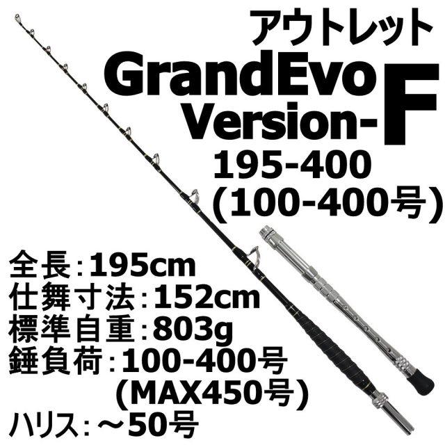 【アウトレット】総糸巻 GrandEvo Version-F 195-400(100-400号) シルバーガイド ブラック(out-in-954712)
