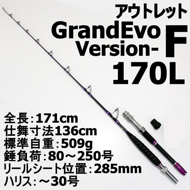 【アウトレット】GrandEvo Version-F スペシャルクロスCRG 170L(80~250号) ライトハンドルモデル  (out-in-954750)