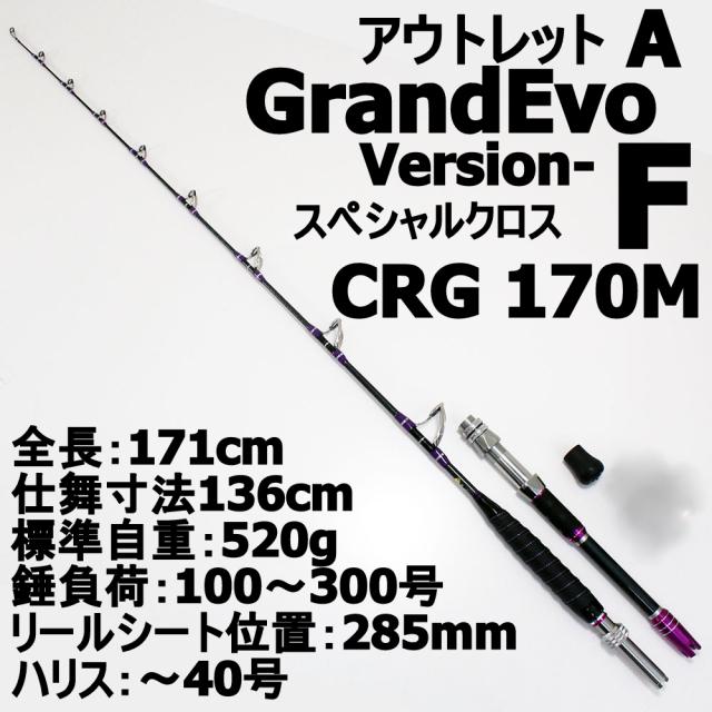 【アウトレット】 GrandEvo Version-F スペシャルクロスCRG 170M (100~300号) 軽量 ライトハンドルa (out-in-954767a)