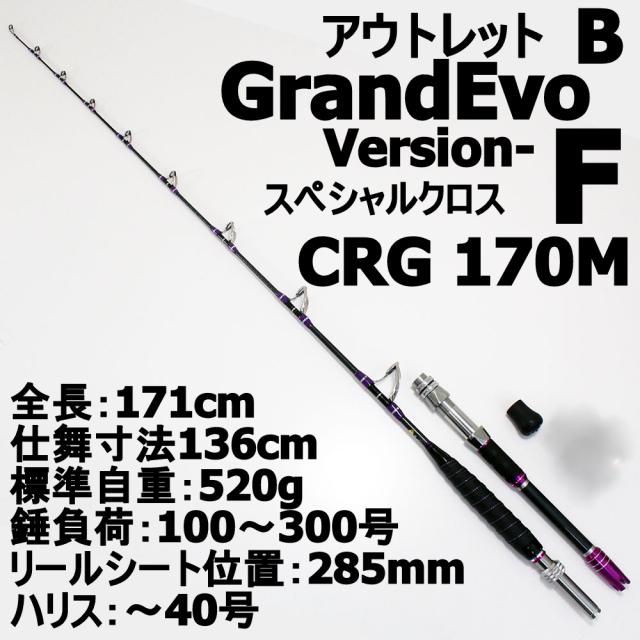 【アウトレット】 GrandEvo Version-F スペシャルクロスCRG 170M (100~300号) 軽量 ライトハンドル b(out-in-954767b)