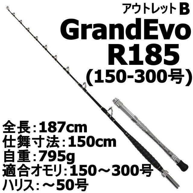 【アウトレット】 総糸巻 GrandEvo R185(150-300号) Pガイド・ブラック b (out-in-954804b)