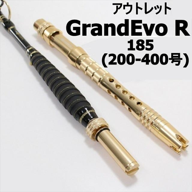 【アウトレット】 総糸巻 GrandEvo R185(200-400号) IG(ゴールド)ガイド ブラック a (out-in-954835a)