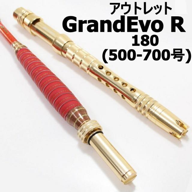 【アウトレット】 総糸巻 深海ロッド GrandEvo R 180(500-700号) パールオレンジ IGガイド b (out-in-954897b)