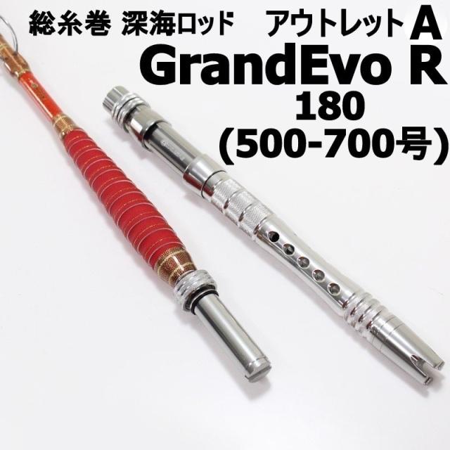 【アウトレット】 総糸巻 深海ロッド GrandEvo R 180(500-700号) パールオレンジ Pガイド a (out-in-954903a)