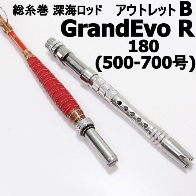 【アウトレット】 総糸巻 深海ロッド GrandEvo R 180(500-700号) パールオレンジ Pガイド b (out-in-954903b)