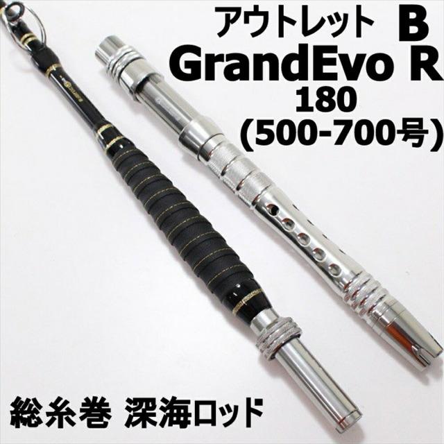 【アウトレット】 総糸巻 深海ロッド GrandEvo R 180(500-700号) ブラック Pガイド b (out-in-954927b)
