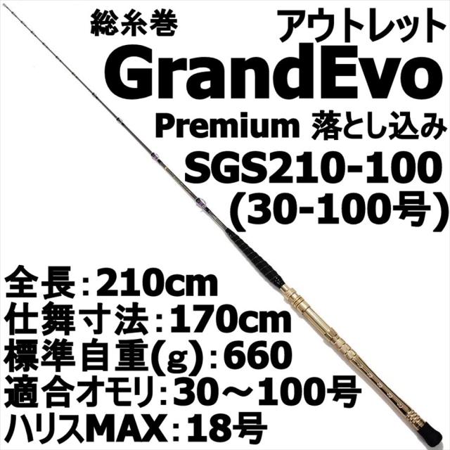 【アウトレット】 総糸巻 GrandEvo Premium 落とし込み SGS210-100 (30-100号) アルミバット (out-in-954934)