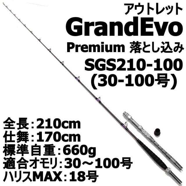 【アウトレット】総糸巻 GrandEvo Premium 落とし込み SGS210-100 (30-100号) アルミバット (out-in-954934a)