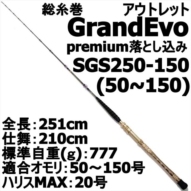 【アウトレット】 総糸巻 GrandEvo Premium 落とし込み SGS250-150 (50~150号) アルミバット (out-in-954941)