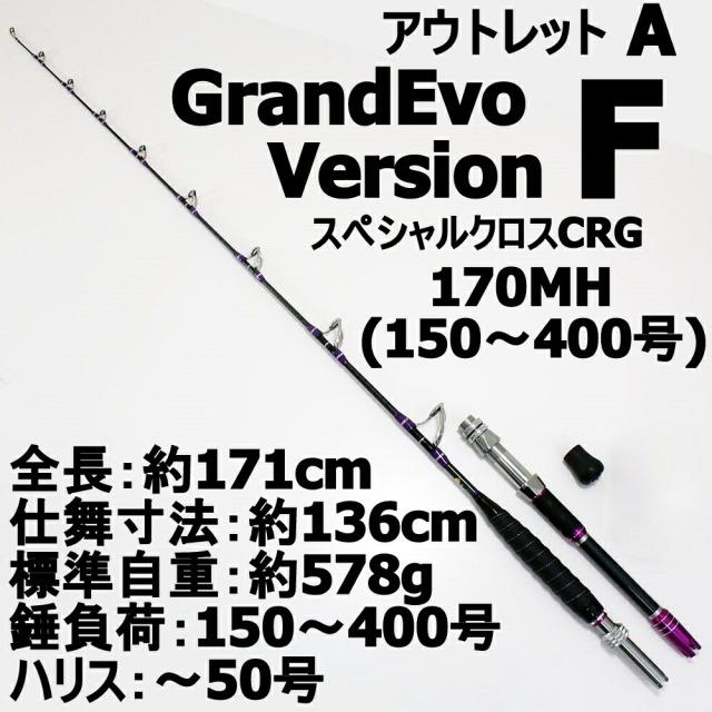 【アウトレット】GrandEvo Version-F スペシャルクロスCRG 170MH (150~400号) a(out-in-954958a)