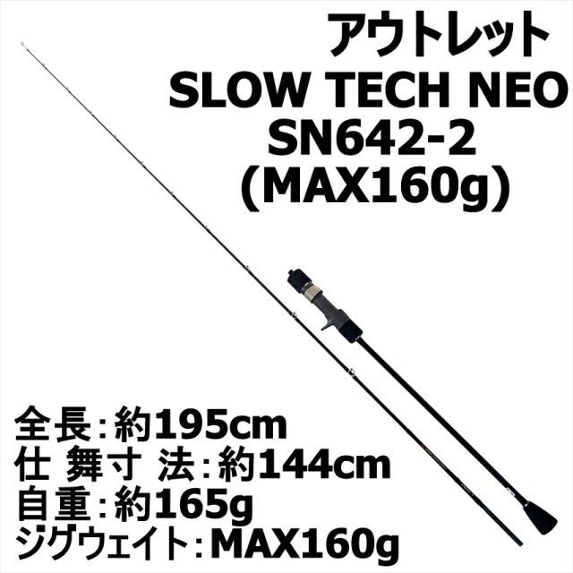 【アウトレット】SLOW TECH NEO SN642-2(MAX160g)(out-in-955016)