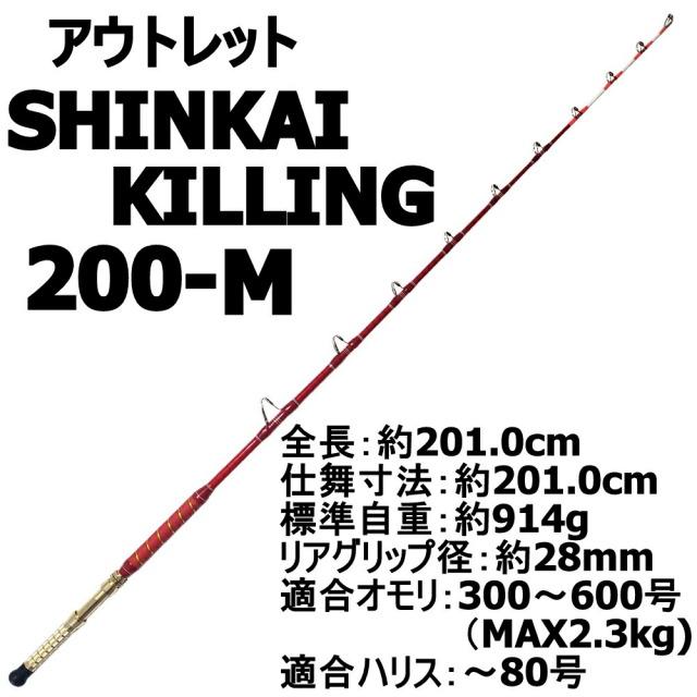 ●アウトレット SHINKAI KILLING 深海キリング 200-500(300~600号)(out-in-955054)