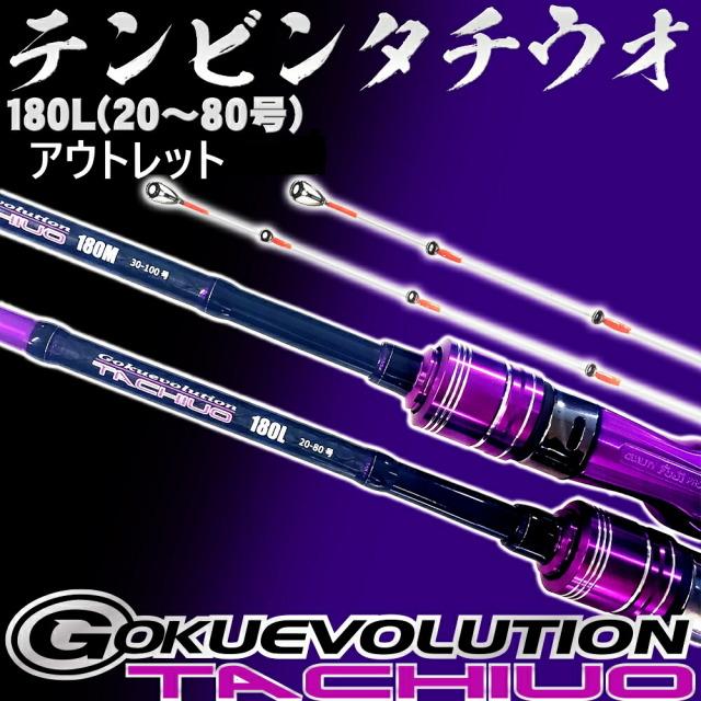 【アウトレット】GOKUEVOLUTION TACHIUO 180L (out-in-955320)