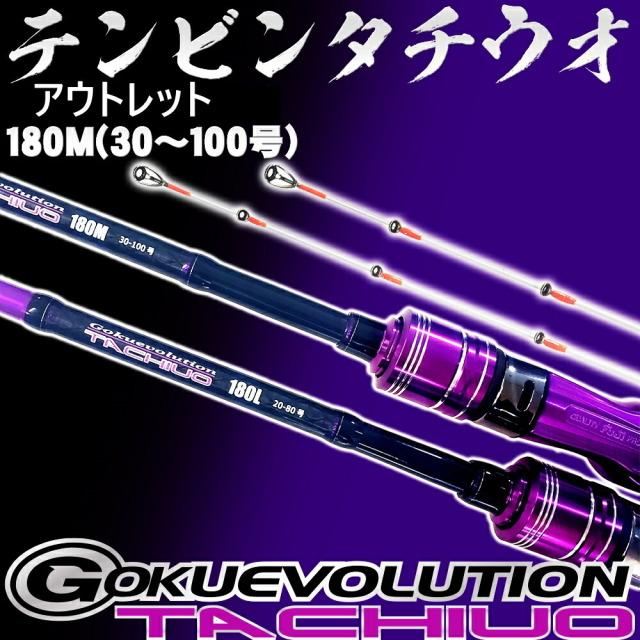 【アウトレット】 GOKUEVOLUTION TACHIUO 180M(out-in-955337)