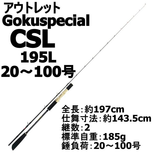 【アウトレット】フルカーボンソリッド船竿 Gokuspecial CSL 195L(20~100号) (out-in-955467)