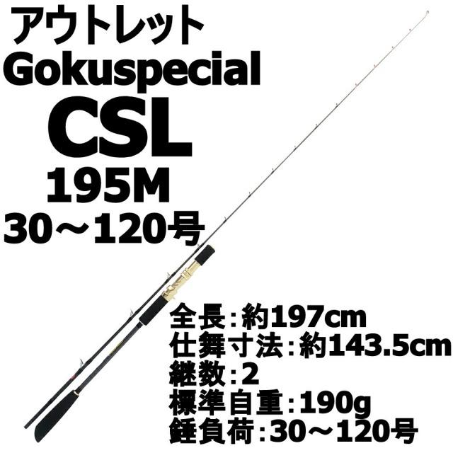 【アウトレット】フルカーボンソリッド船竿 Gokuspecial CSL 195M(30~120号) (out-in-955474)