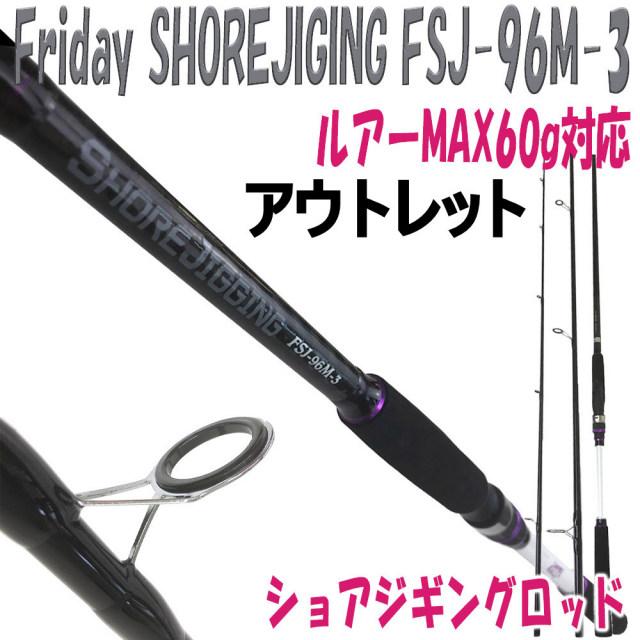 【アウトレット】3本継 ショアジギング Friday SHOREJIGING FSJ-96M-3(ルアーMAX60g対応)(out-in-957089)
