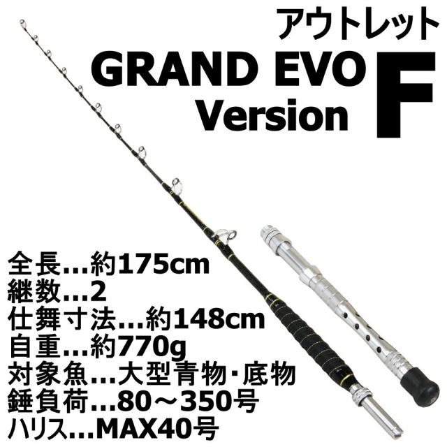 【アウトレット】総糸巻ロッド GRAND EVO Version-F 175-300(out-in-959052)