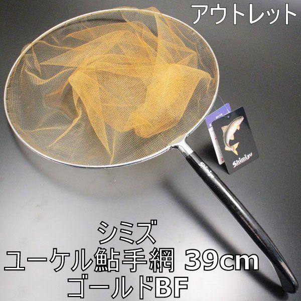 【アウトレット】 シミズ ユーケル鮎手網 39cm ゴールドBF (out-in-hd-344403)