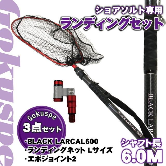 【アウトレット】Gokuspe  BLACK LARCAL600 + ランディングネットL + エボジョイント2 レッド3点セット (out-in-netset54)