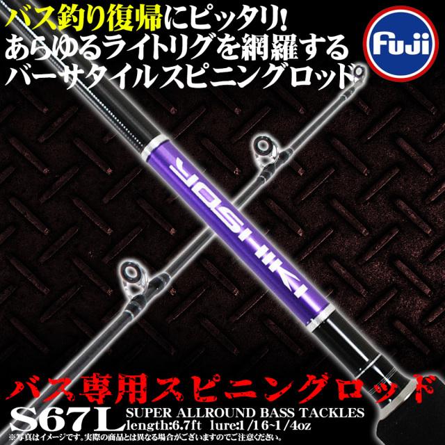 【アウトレット】袋なし・小キズ有 バス釣り 17'YOSHIKI BASS S67L 120サイズ (out-ir-300010)