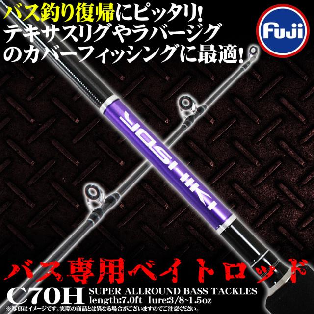 【アウトレット】袋なし・小キズ有バス釣り スポーニング ビックベイト 17'YOSHIKI BASS C70H 120サイズ (out-ir-300012)