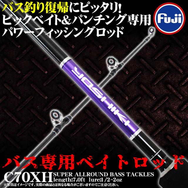 【アウトレット】袋なし・小キズ有 バス釣り ビックベイト パンチング 17'YOSHIKI BASS C70XH 120サイズ (out-ir-300013)