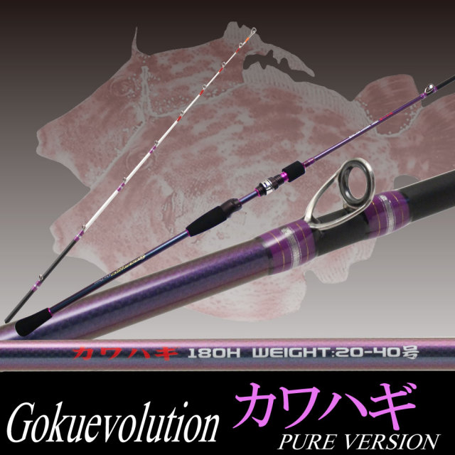 【アウトレット】Gokuevolution カワハギ PURE VERSION 180MH (20~35号)(out-is-90061)