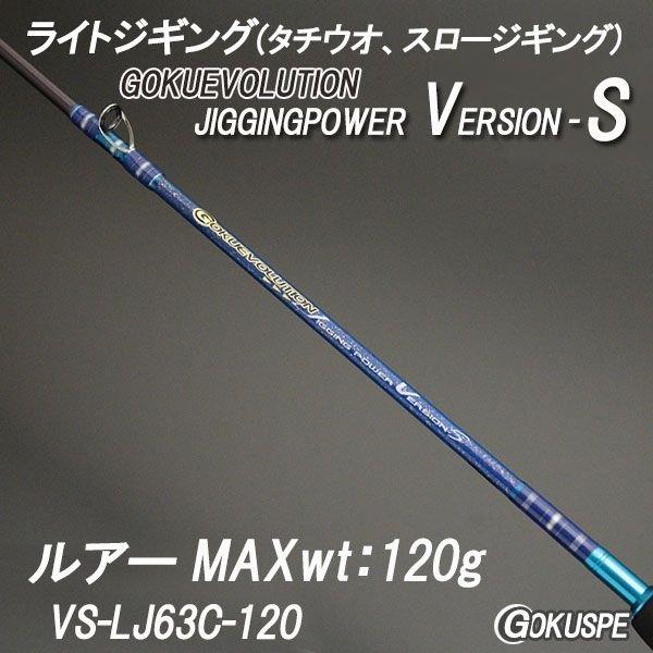 【アウトレット】 ゴクエボリューション・ジギングパワー バージョンS VS-LJ63C-120 ベイト (out-is-90244)