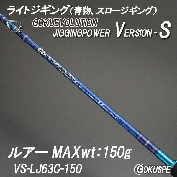 【アウトレット】竿袋なし 青物ジギング ゴクエボリューション ジギングパワー バージョンS VS-LJ63C-150 ベイト (out-is-90245)