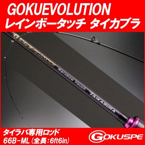 【アウトレット】旧モデル ゴクエボリューション レインボータッチ タイカブラ66B-ML (out-is-90249)