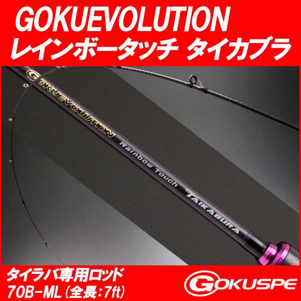 【アウトレット】旧モデル ゴクエボリューション レインボータッチ タイカブラ70B (out-is-90250)