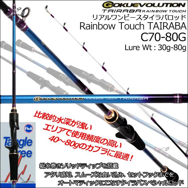 【アウトレット】リアルワンピース タイラバロッド Gokuevolution Rainbow Touch TAIRABA C70-80G (out-is-90262)