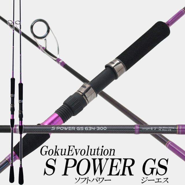 【アウトレット】竿袋なし Gokuevolution S POWER GS 633-250 200サイズ [out-is-90277]