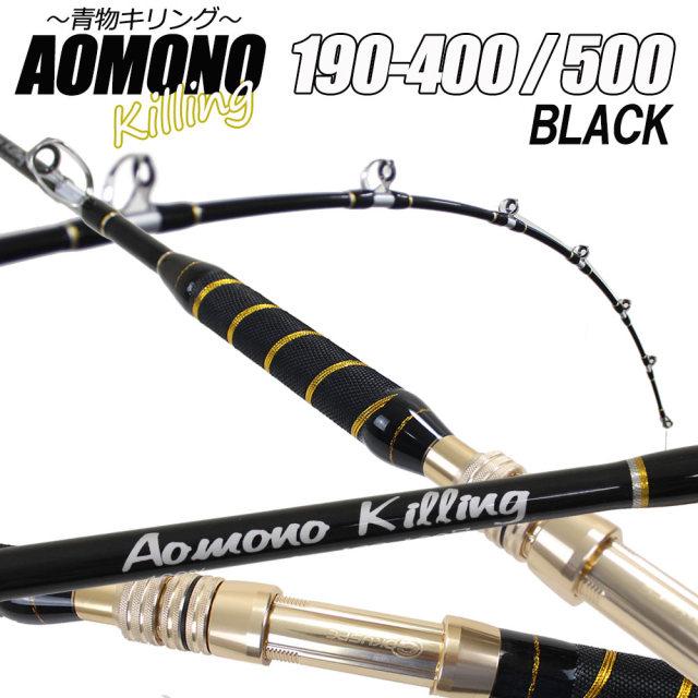 【アウトレット】二代目 青物キリング190-500号 BLACK (out-is-950691)