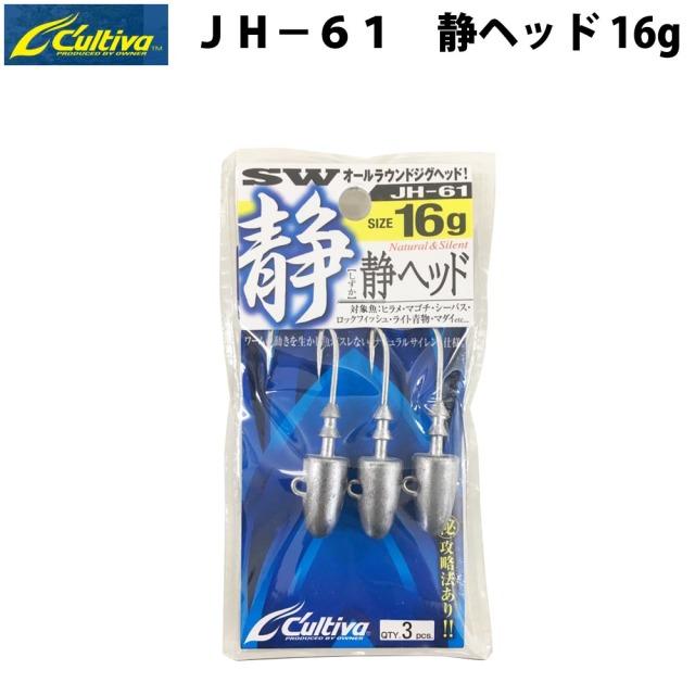 【Cpost】オーナー カルティバ JH-61 静ヘッド 16g(owner-177149)