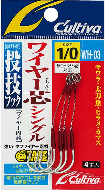 【Cpost】オーナー カルティバ WH-03 投技フック ワイヤー芯シングル 2/0(owner-254505)