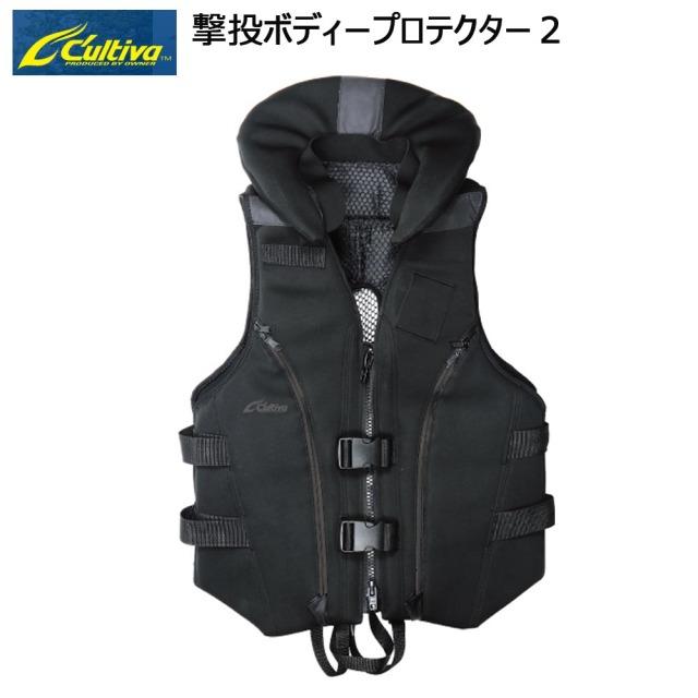 カルティバ 撃投ボディープロテクター2(owner-8960)