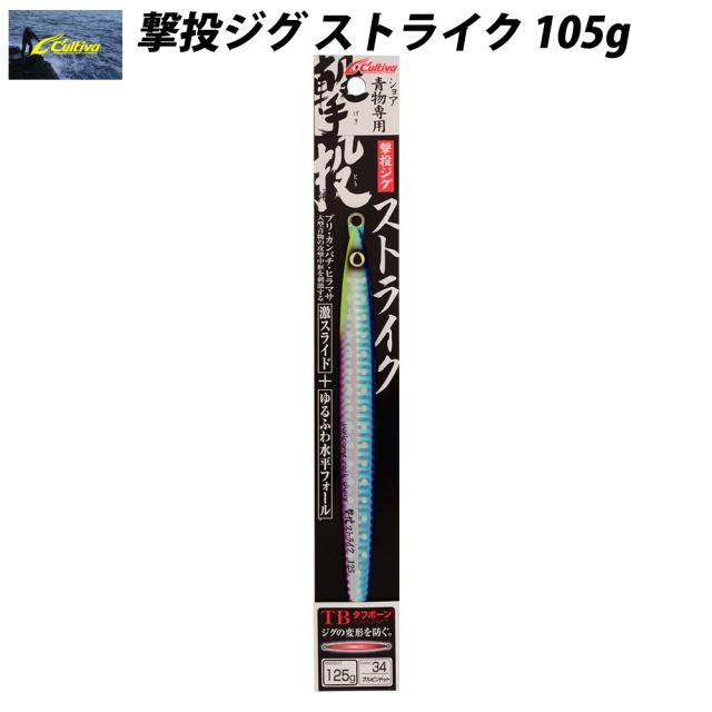 【Cpost】オーナー カルティバ GJS-105 撃投ジグストライク 105g(owner-gjs-105)